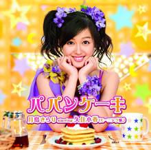 偶像宣言漫画_偶像宣言(KiraRin Revolution) 3 - 最新流行 - 日本儿童网 - Web Japan ...