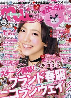 日本で人気の子どもファッション誌。表紙には人気の読者モデル。