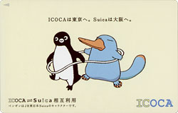 http://web-japan.org/kidsweb/ja/hitech/suicaicoca/images/card.jpg