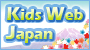 Logo for Kids Web Japan