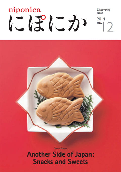 Front cover of niponica no.12