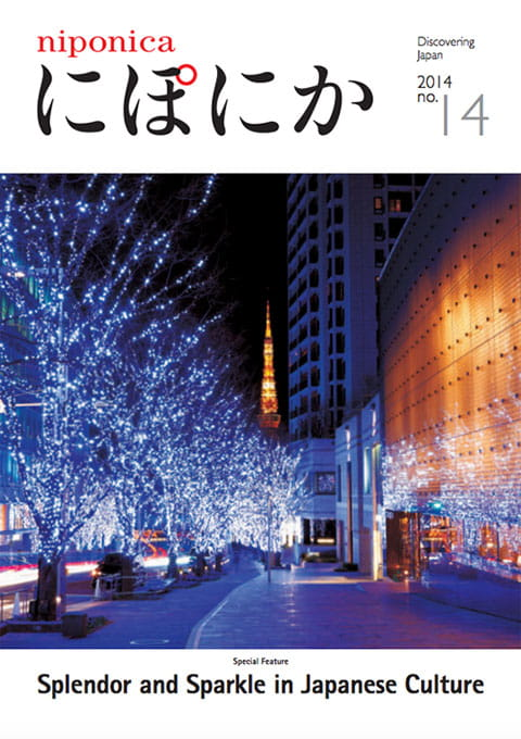 Front cover of niponica no.14