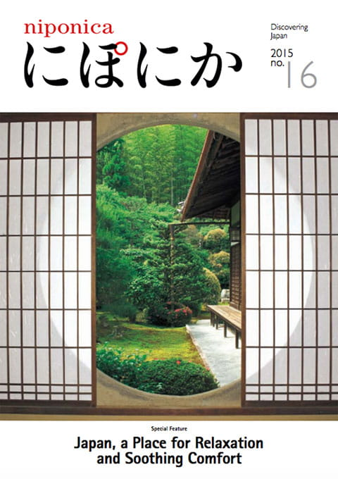 Front cover of niponica no.16