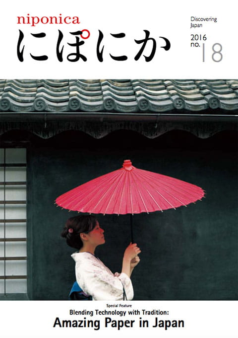 Front cover of niponica no.18