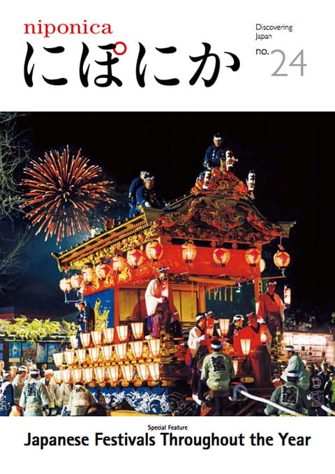 Front cover of niponica no.24