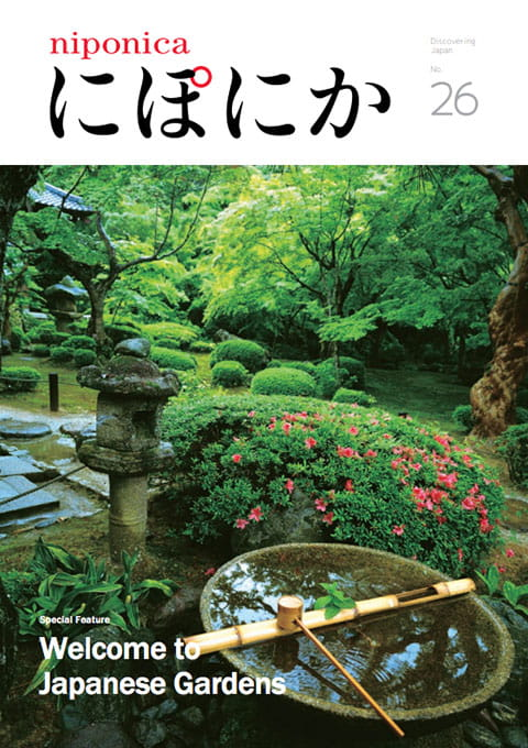 Front cover of niponica no.26