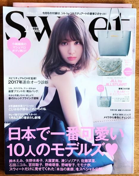 Fashion magazine designer giveaways