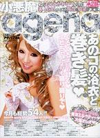 Devilishly Cute Fashion Trends In Japan Web Japan